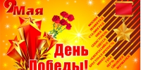 Holidays   May 9 Beautiful card in the May 9 Victory Day 078756 - Администрация МР Кизлярского